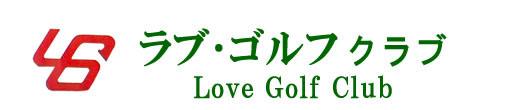 ラブゴルフクラブタイトル