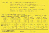 スタンプサービス券イメージ