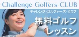 チャレンジゴルファーズクラブ